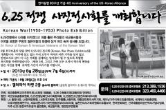 6.25전쟁-사진전시회_5단-2013